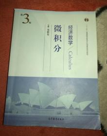 正版新书 经济数学(微积分第3版十二五普通高等教育本科国家级规划教材)
