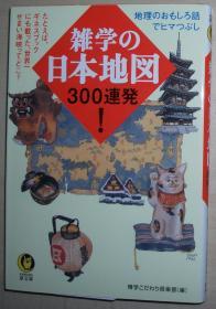 日文原版书 雑学の日本地図300连発! たとえば、ギネスブックにも载った、世界一せまい海峡ってどこ? (KAWADE梦文库)  博学こだわり倶楽部 (编集)