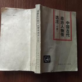 中国古代政治人物传选注`【中册】
