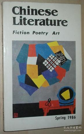 英文期刊 Chinese Literature, Fiction, Poetry, Art / Spring 1986