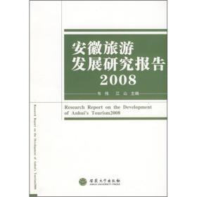 安徽旅游发展研究报告:2008