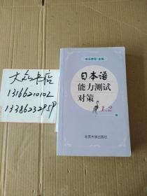 日本语能力测试对策(1、2级)