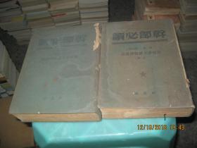 布面精装《干部必读—论社会主义经济建设》上下册  竖版繁体1949年版   货号21-4