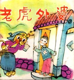 老虎外婆1981年1版1印