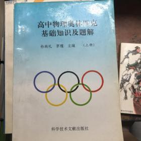 高中物理奥林匹克基础知识及题解 上册