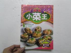 超值小菜王 1200款小菜轻松烹调 (小16开)