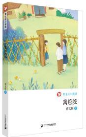 篱笆院曹文轩小说馆