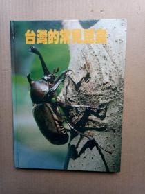 《台湾的常见昆虫》(精装16开,书内有批注划线。)