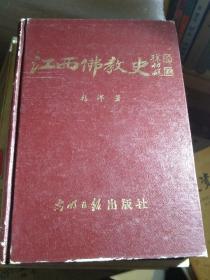 江西佛教史(32开精装 1995年1版1印)