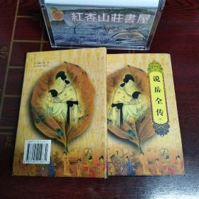 说岳全传,上下,中国戏剧出版社