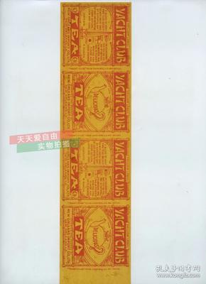 清末民国黄标锡兰爪哇印度混合茶商标一张,未用品(注意上面的中国大清龙旗)22.9X7.4厘米,中尺寸