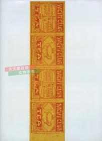清末民国黄标锡兰爪哇印度混合茶商标一张,未用品有背胶(注意上面的中国大清龙旗)