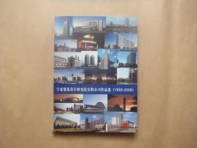 宁夏建筑设计研究院有限公司作品选(1958-2008)
