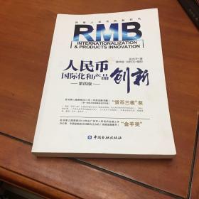 人民币国际化和产品创新(第4版)