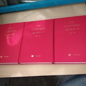 最新公文写作规范与技巧全书(上中下册)