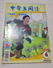 中学生阅读2008.4上半月高中版
