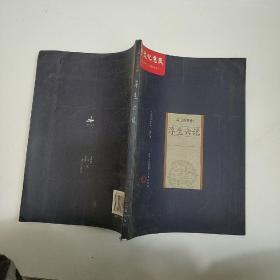 中国家庭基本藏书·笔记杂著卷:浮生六记(修订版)