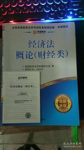 燕园教育·全国高等教育自学考试标准预测试卷:货币银行学