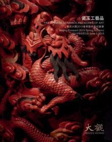 北京东方大观2019春季拍卖会 瓷玉工艺品 拍卖图录