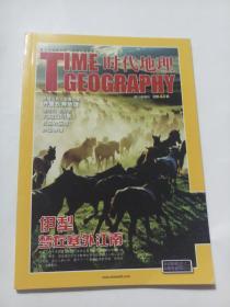 时代地理 2011年第9期