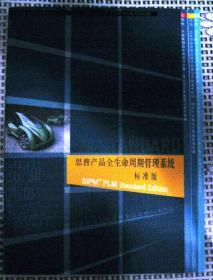 思普产品全生命周期管理系统标准版宣传册