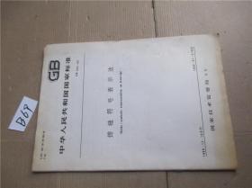 中华人民共和国国家标准 焊缝符号表示法 GB324-88