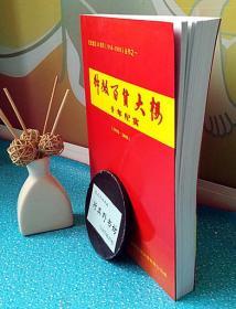 山西太原解放百货大楼十年纪实 【1998-2008 纪念建店50周年(1958-2008)丛书之一】