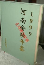 1999河南金融年鉴 精装