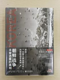 朝鲜战争 : 未曾透露的真相(精装典藏版)