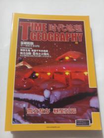 时代地理 2011年第4、5、7、9、11五期