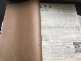 文艺报  1986  1-5