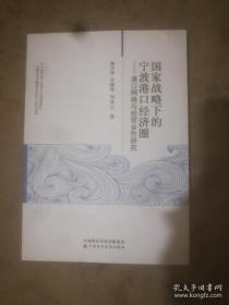 国家战略下的宁波港口经济圈—港口网络与经贸合作研究