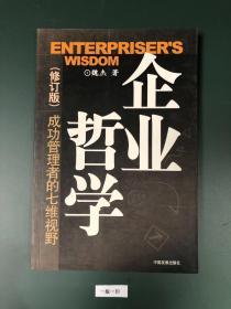 企业哲学:成功管理者的七维视野(修订版)