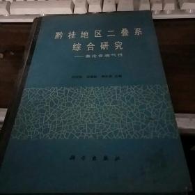 黔桂地区二叠系综合研究--兼论含油气性)[作者签赠本]