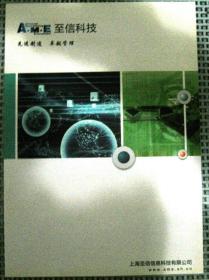 AME 至信科技(先进制造 卓越管理)宣传页