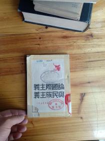 论国际主义与民族主义【民国38年九月初版】