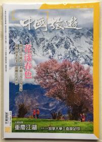 中国旅游 2019年 第3期 总第465期