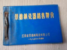 景德镇瓷器销售牌价(1985年、活页式装订、横翻蓝塑料皮)