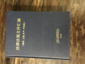 法律法规文件汇编(政釆  土地  矿产   产权类)