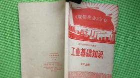 辽宁省中学试用课本《工业基础知识》化工上册(内有毛主席彩色照片一张及最高指示)