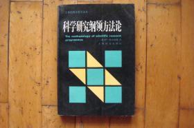 科学研究纲领方法论(二十世纪西方哲学译丛)