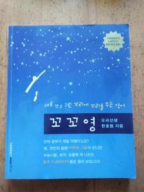 韩语书 韩文原版17