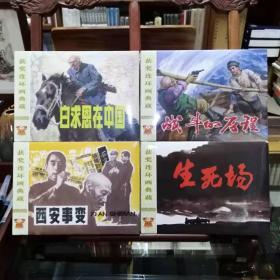 绢版 获奖连环画典藏:《战斗的历程》《西安事变》《白求恩在中国》《生死场》