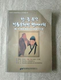 儒学书籍系列、网络仅见《韩中儒家传统文化与当今社会》16开本!南4  2019.5.24!