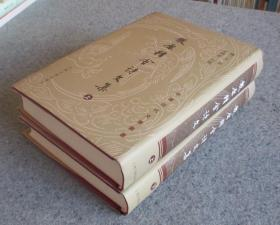 散原精舍诗文集上下陈三立上海古籍出版社2003精装