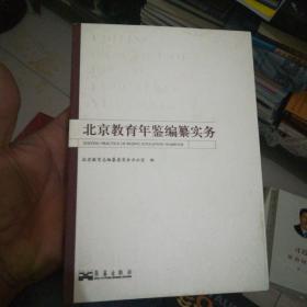 北京教育年鉴编纂实务,(32开)