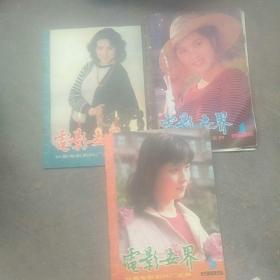 80年代(1985年)长春电影制片厂主办,电影世界3本合售