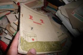 安徽省中小学教师参考资料 卫生