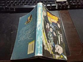 无头骑士异闻录 32开本