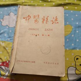 中医杂志1966年1234567期。中医文摘1965年1234期合订本